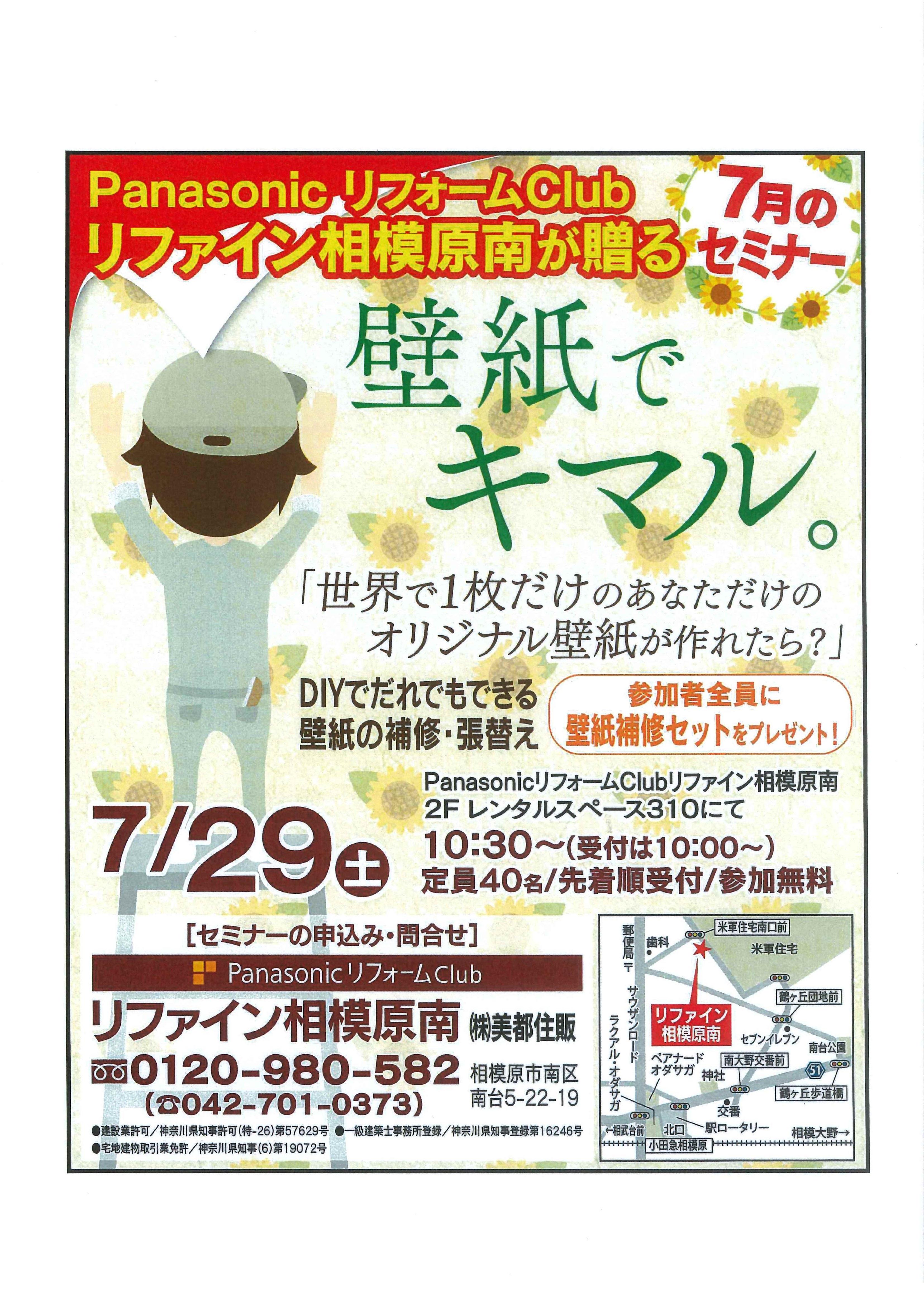 壁紙でキマル 神奈川県相模原市のパナソニックリフォームクラブ 美